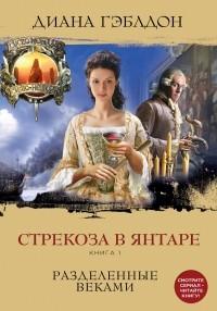 Диана Гэблдон - Стрекоза в янтаре. Книга 1. Разделенные веками