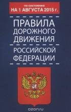 - Правила дорожного движения Российской Федерации