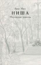 Анна Масс - Ниша