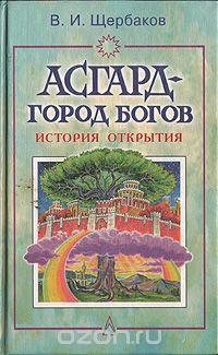 Владимир Щербаков - Асгард - город богов. История открытия