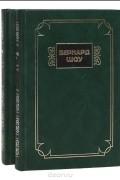 Бернард Шоу - Избранные сочинения (комплект из 2 книг) (сборник)