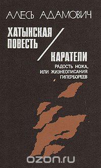 Алесь Адамович - Хатынская повесть. Каратели (сборник)