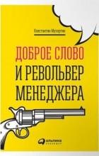 Константин Мухортин - Доброе слово и револьвер менеджера