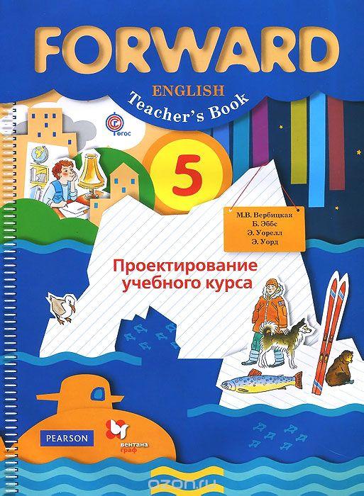 Вербицкая. Английский язык. 5 класс. Forward. Учебник. Часть 2. Купить.