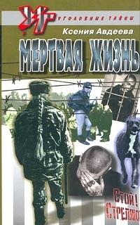 Ксения Авдеева - Мертвая жизнь (сборник)