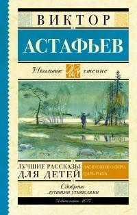 Виктор Астафьев - Лучшие рассказы для детей (сборник)