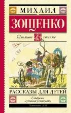 Михаил Зощенко - Рассказы для детей (сборник)