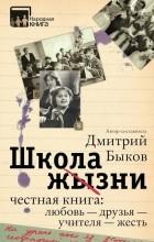 Дмитрий Быков - Школа жизни