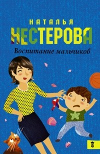 Наталья Нестерова - Воспитание мальчиков