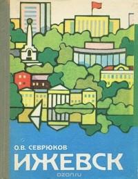 Олег Севрюков - Ижевск