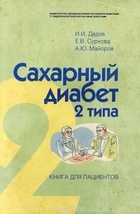 Книга майорова о диабете 2 типа