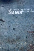 Евгений Гришковец - Зима. Все пьесы.