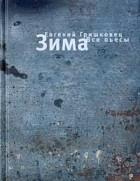 Евгений Гришковец - Зима. Все пьесы (сборник)