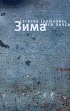 Евгений Гришковец - Зима. Все пьесы. (сборник)