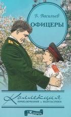 Борис Васильев — Офицеры. Встречный бой