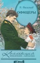 Борис Васильев - Офицеры (сборник)