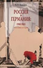Борис Хавкин - Россия и Германия. 1900-1945. Сплетение истории