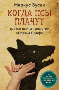 Маркус Зусак - Когда псы плачут