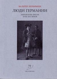 Вальтер Беньямин - Люди Германии. Антология писем XVIII - XIX веков