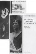 Павел Лукницкий - Acumina. Встречи с Анной Ахматовой. В 2 томах (комплект)
