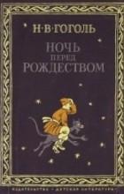 Николай Гоголь - Ночь перед Рождеством