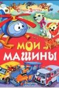 Елена Агинская - Мои машины