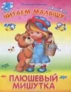 Владимир Борисов - Плюшевый мишутка