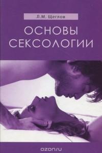 kak-seksologi-lechit-anorgazmiyu-u-zhenshin