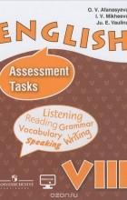 Ольга Афанасьева, Юлия Ваулина, Ирина Михеева - English 8: Assessment Tasks / Английский язык. 8 класс. Контрольные задания