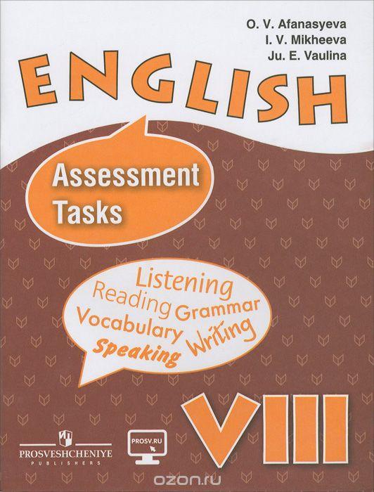 Английский язык ваулина 8 класс скачать.