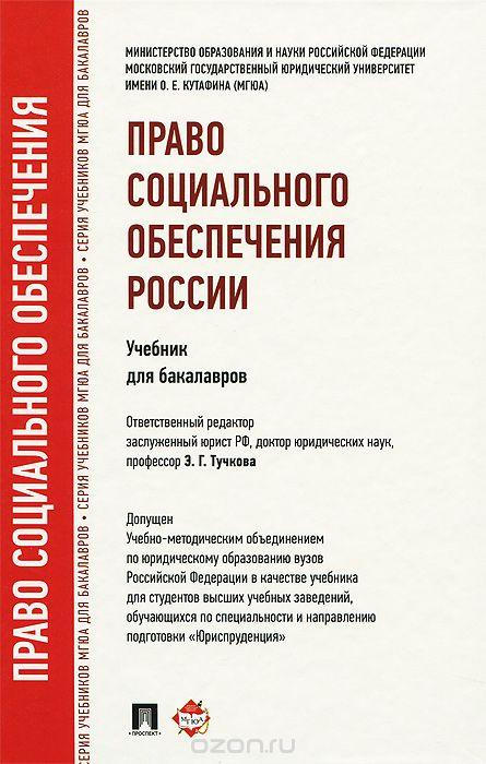 Учебник право социального обеспечения мгюа.