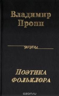 Владимир Пропп - Поэтика фольклора
