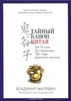 Владимир Малявин - Тайный канон Китая