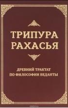 Даттатрейя - Трипура Рахасья. Древний трактат по философии Веданты