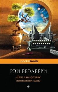 Рэй Брэдбери - Дзен в искусстве написания книг