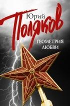 Поляков Ю.М. - Геометрия Любви  (сборник)
