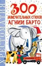 Барто А.Л. - 300 замечательных стихов Агнии Барто