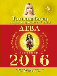 февраль 2017 гороскоп дева