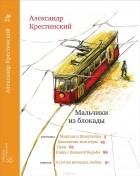 Александр Крестинский - Мальчики из блокады (сборник)