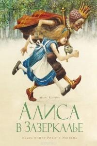 Льюис Кэрролл — Алиса в Зазеркалье