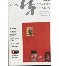 без автора - Иностранная литература №1 (1999)