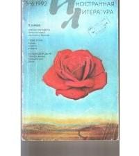 без автора - Иностранная литература № 5-6 (1992)