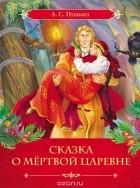 Александр Пушкин — Сказка о мёртвой царевне и о семи богатырях