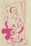 Эдгар Арнольди - Жизнь и сказки Уолта Диснея