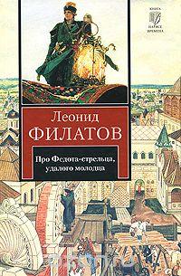 Леонид Филатов - Про Федота-стрельца, удалого молодца (сборник)