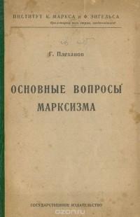 Георгий Плеханов - Основные вопросы марксизма