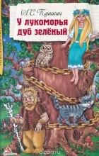 Александр Пушкин - У лукоморья дуб зеленый