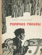 Олег Алексеев - Горячие гильзы