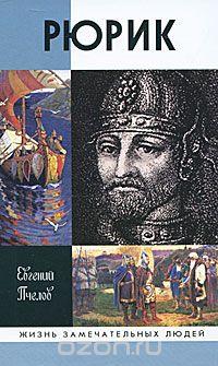Евгений Пчелов - Рюрик