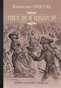 Валентин Пикуль - Пером и шпагой